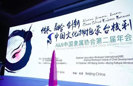 Morning Star Early Education was invited to attend the second annual conference of AMI China affilia